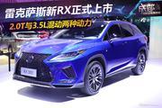 雷克萨斯RX南京热销中 欲购从速