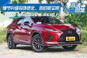 雷克萨斯RX北京热销中 欲购从速