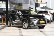 雷克萨斯NX 5月报价 深圳售价28.83万起