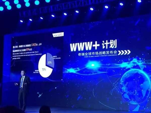 """""""WWW+计划""""发布, """"二次创业""""的奇瑞汽车瞄准全球市场"""