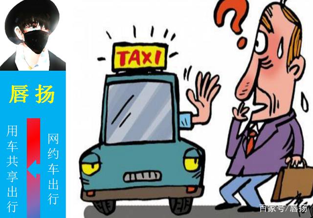 滴滴司机:没尊严、老受乘客的气 出租司机:怪你没有主动权!
