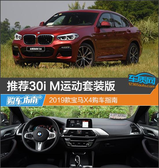 推荐30i M运动套装版 2019款宝马X4购车指南