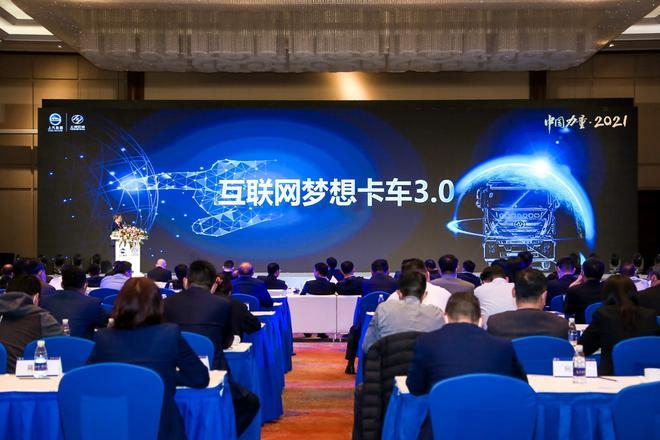 第四届中国重卡博鳌论坛拉开帷幕 四大看点值得关注