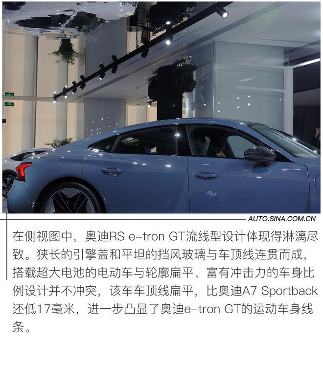 这是不是最漂亮的奥迪?奥迪RS e-tron GT国内首秀