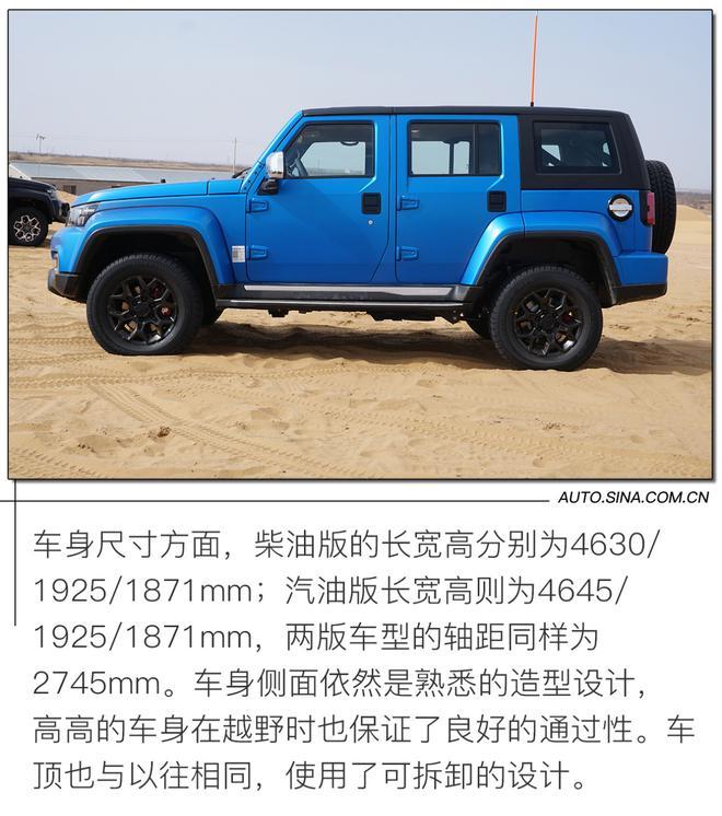 来点儿不一样的! 沙漠体验北京BJ40刀锋英雄版